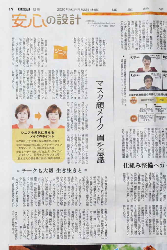 マスク顔メイクの新聞の記事