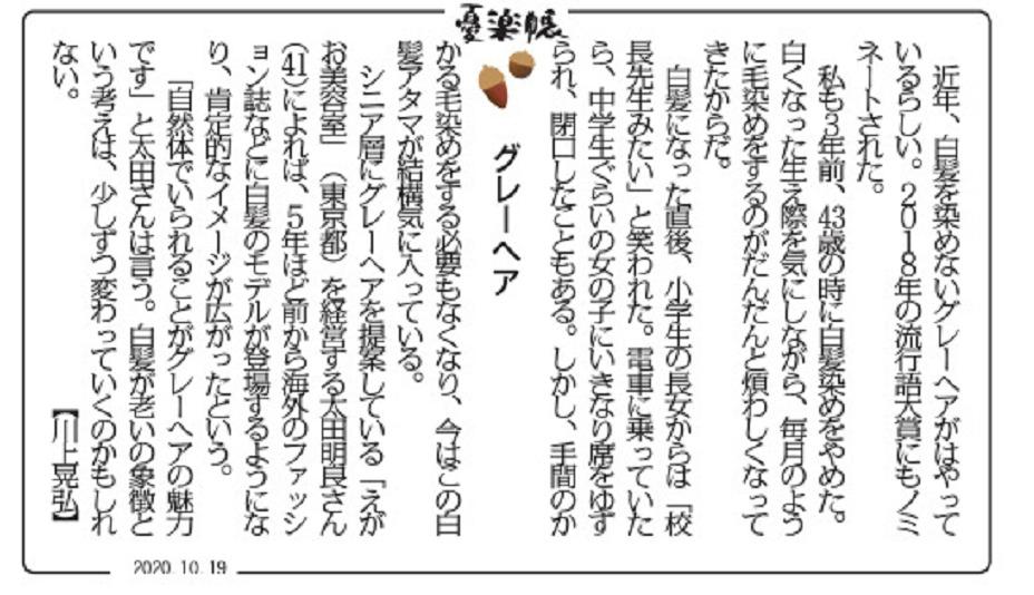 10/19 毎日新聞 夕刊「憂楽帳」
