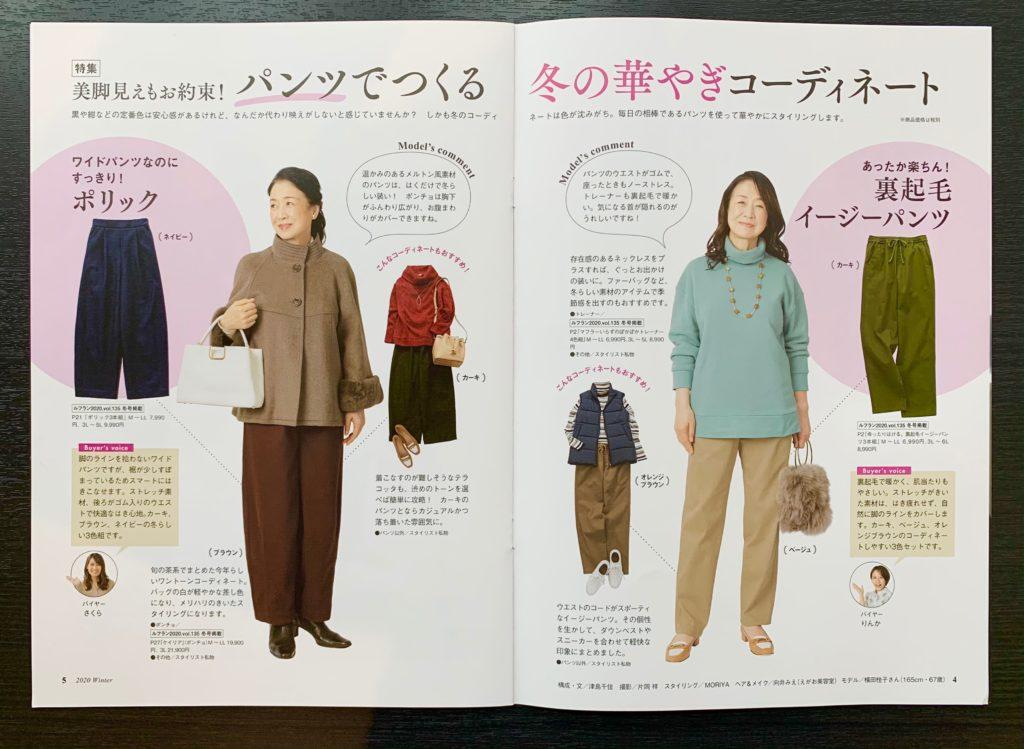 冊子の女性のコーディネート紹介