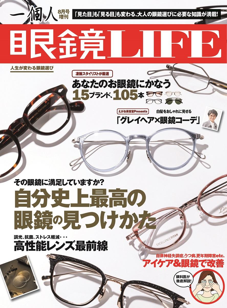 2021/6/22 KKベストセラーズ「一個人増刊 (2021年8月号)」掲載